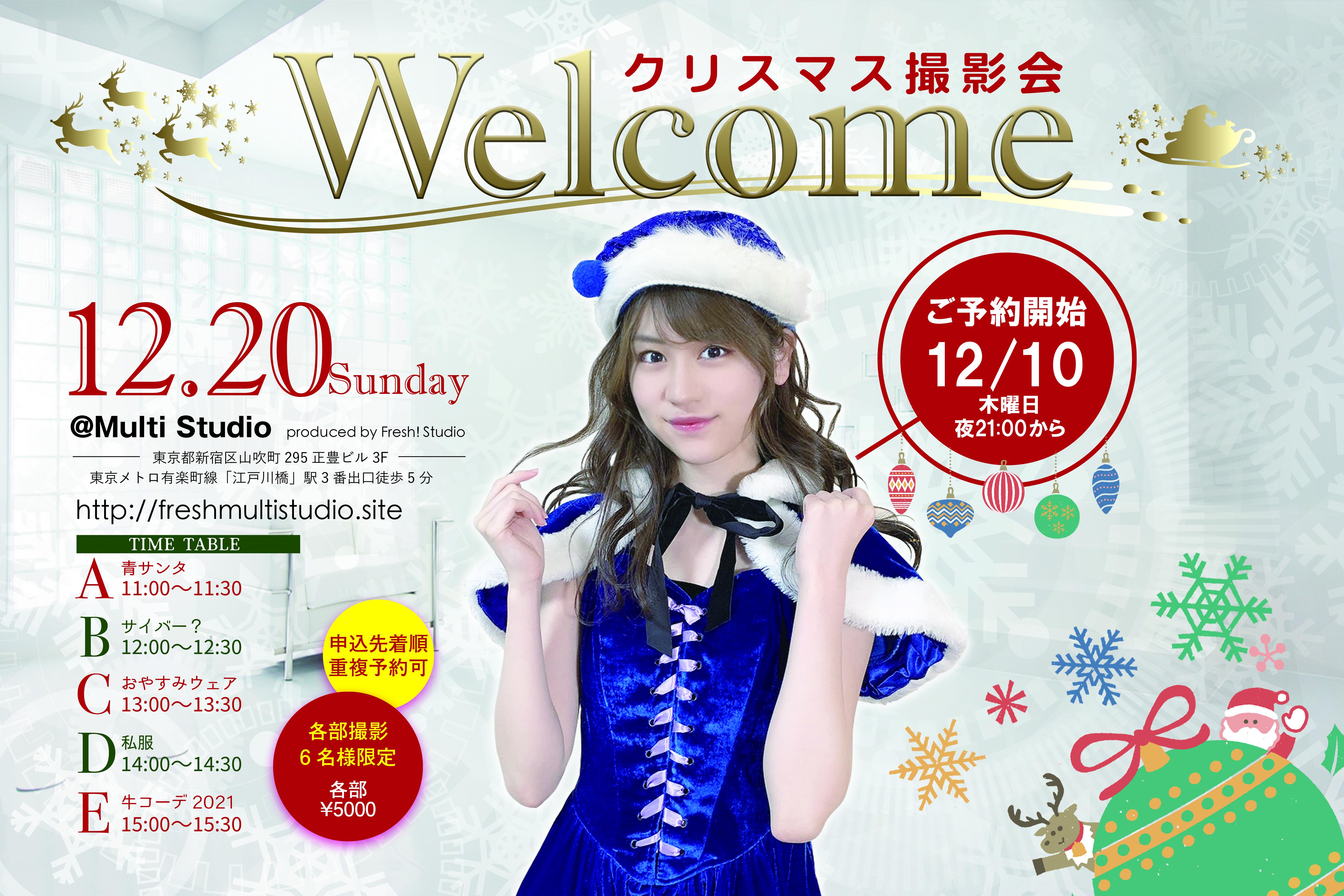 12/20(日)Multi studio-クリスマスWelcome撮影会