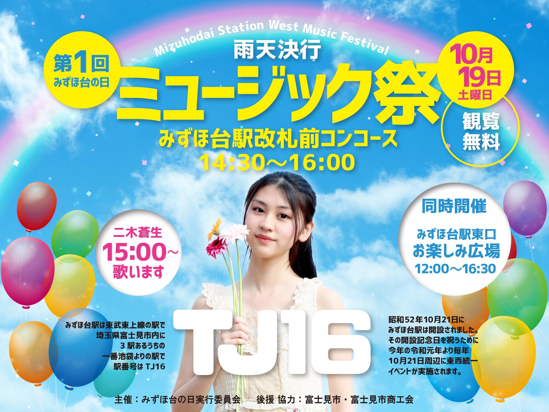 10/19(土)第1回みずほ台の日-西口ミュージック祭