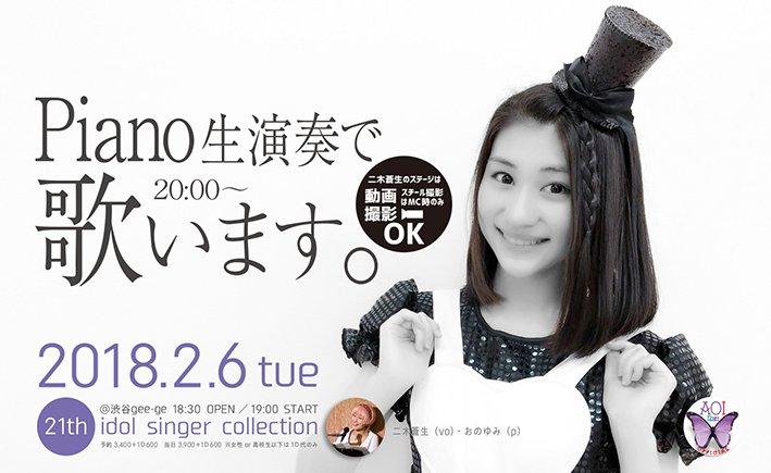 2/6(火)21th idol singer collection