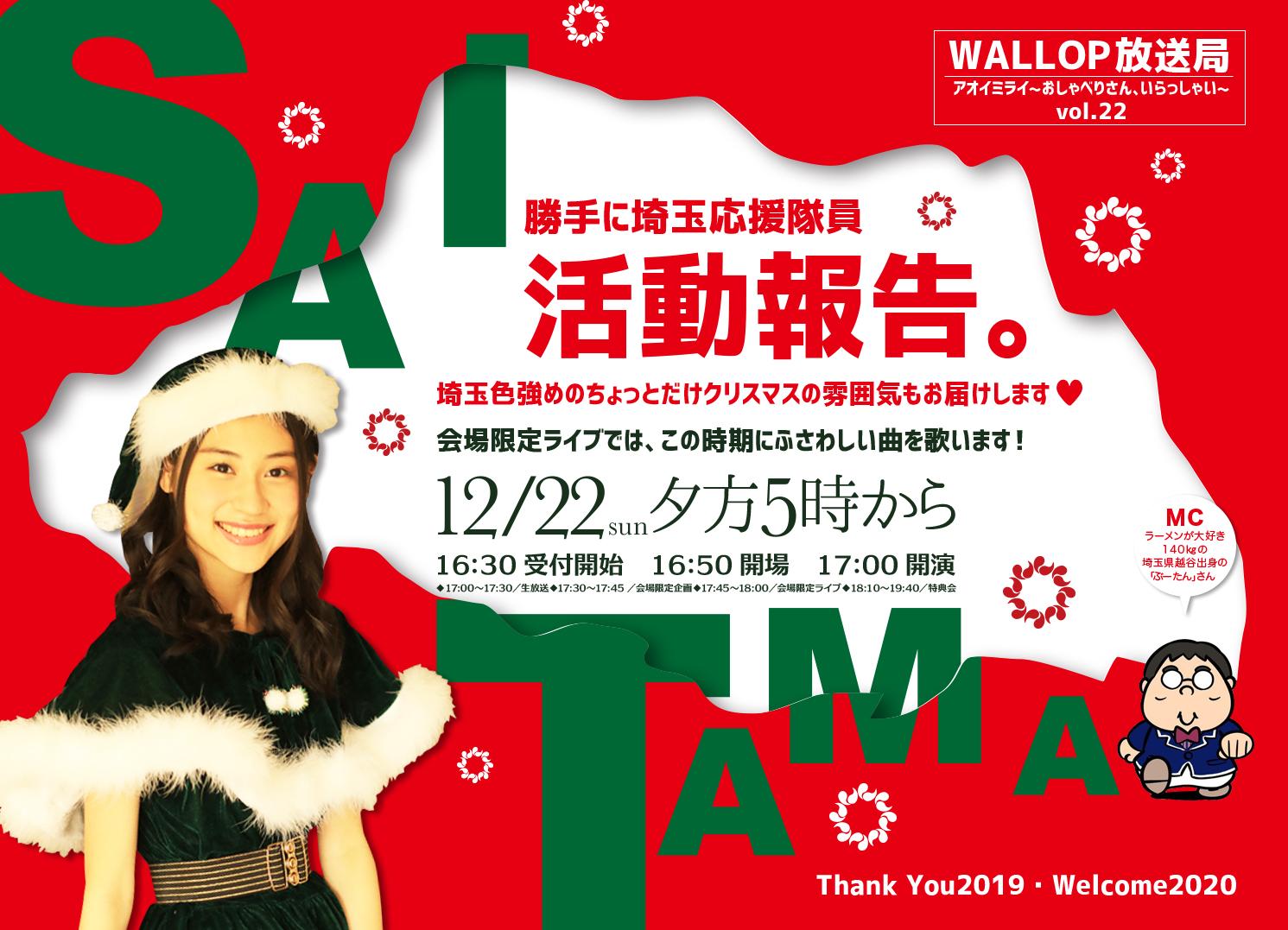 12/22(日)WALLOP「アオイミライ」〜おしゃべりさん、いらっしゃい〜vol.22
