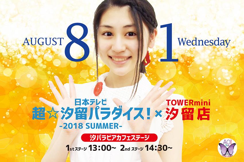8/1(水)日テレ 超☆汐留パラダイス!-2018 SUMMER-ステージ