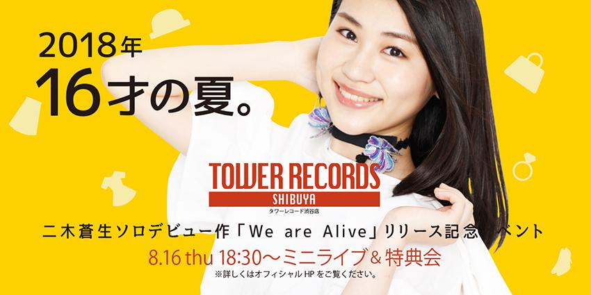 8/16(木)TOWER RECORDS渋谷店リリース記念イベント