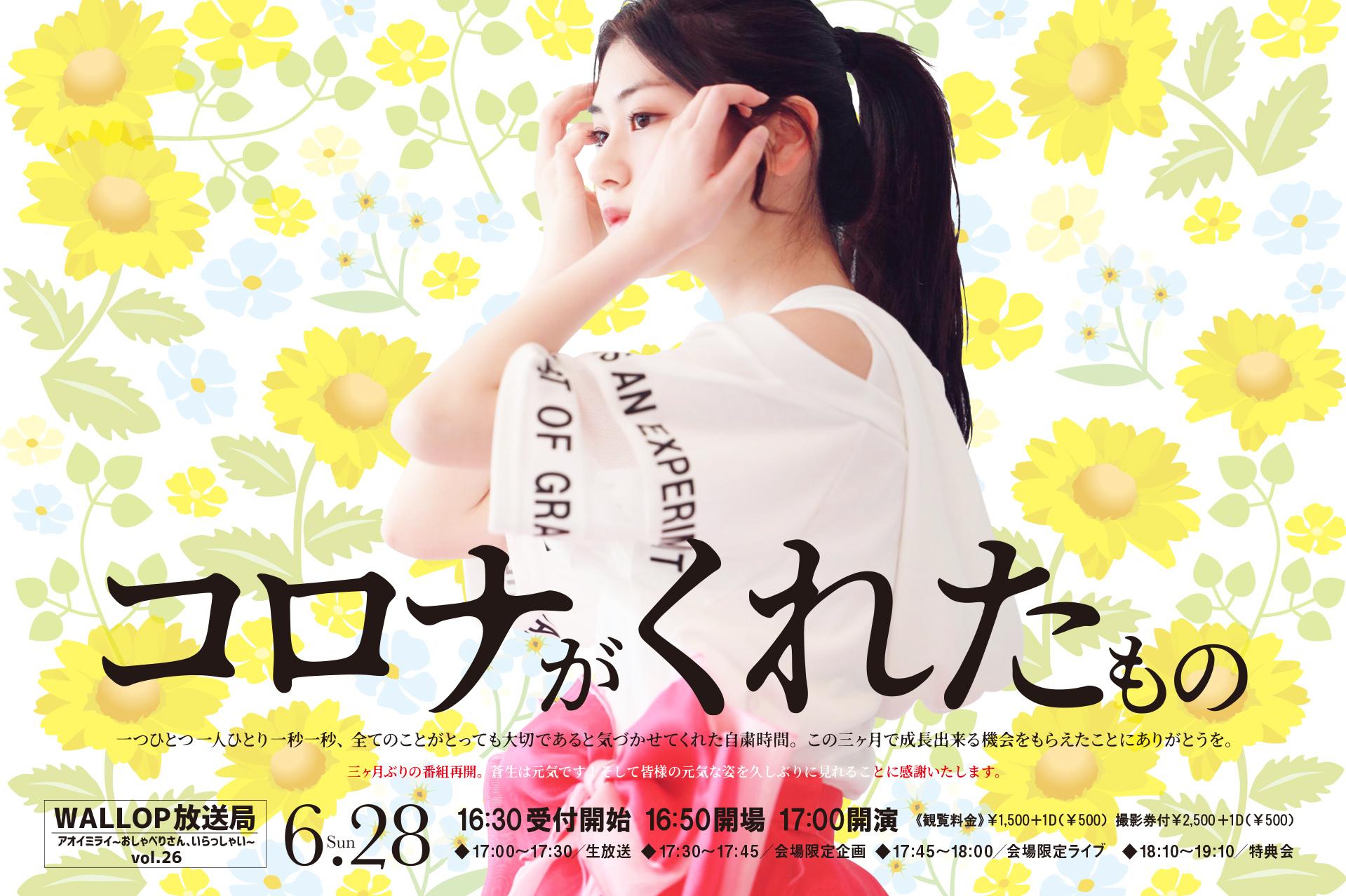 6/28(日)WALLOP「アオイミライ」vol.26