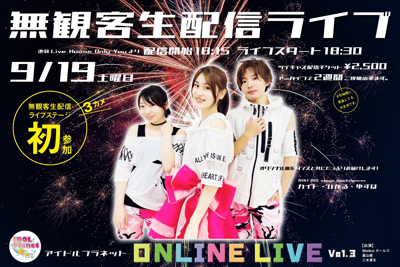 9/19(土)アイプラONLINE LIVE Vol.3-無観客生配信ライブ