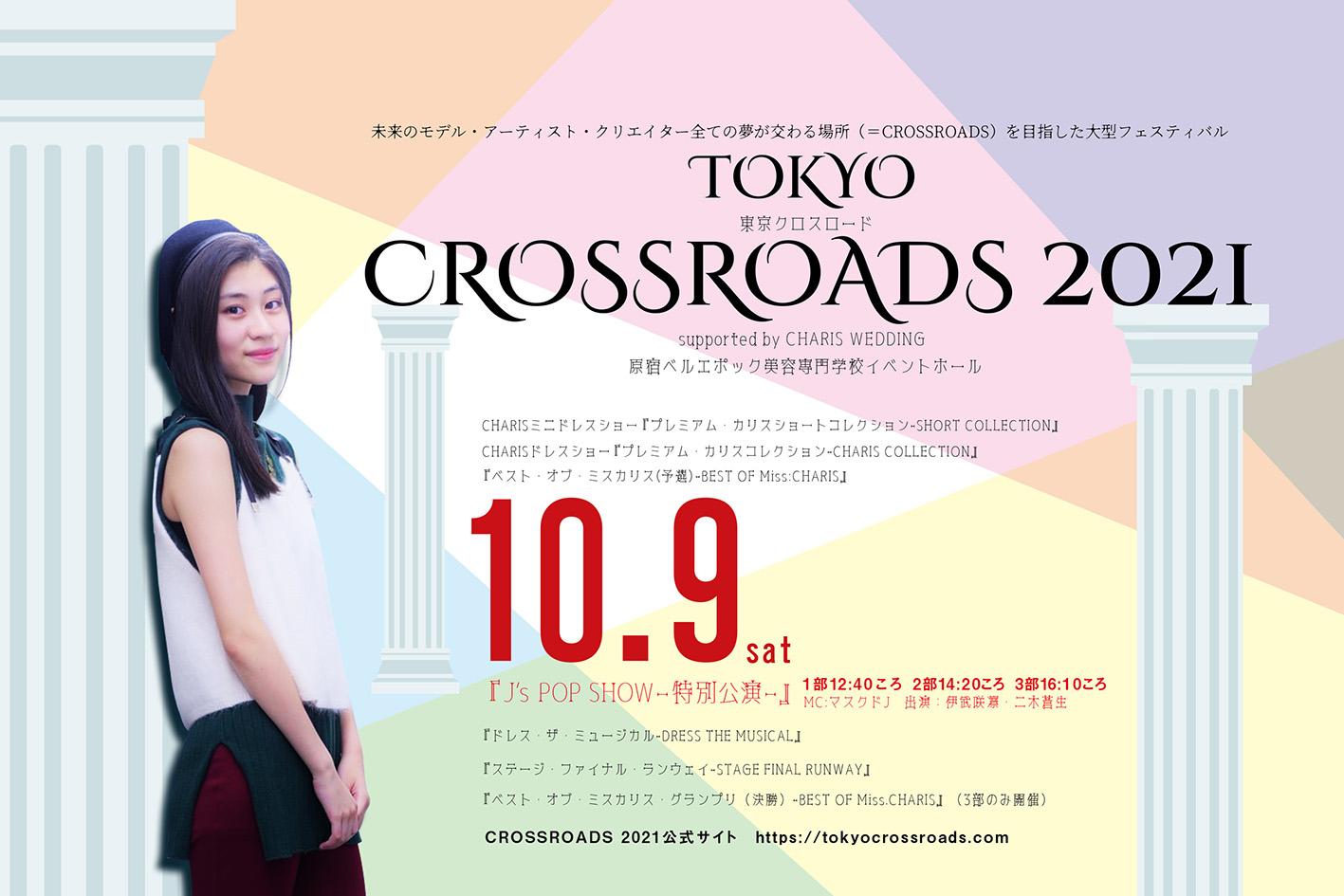 10/9(土)TOKYO CROSSROADS 2021-東京クロスロード-