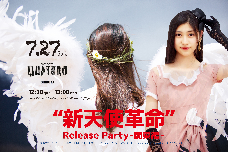 """7/27(土)""""新天使革命""""Release Party-関東編-"""