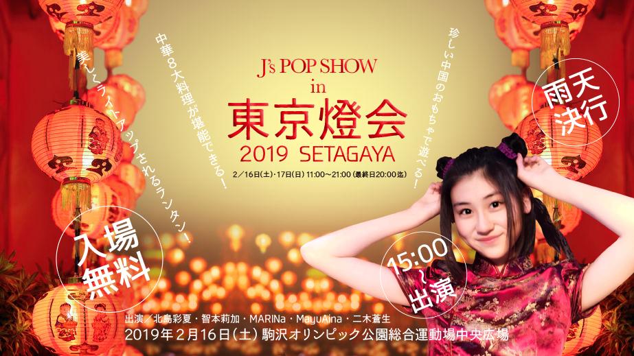 2/16(土)J's POP SHOW in 東京燈会2019 SETAGAYA