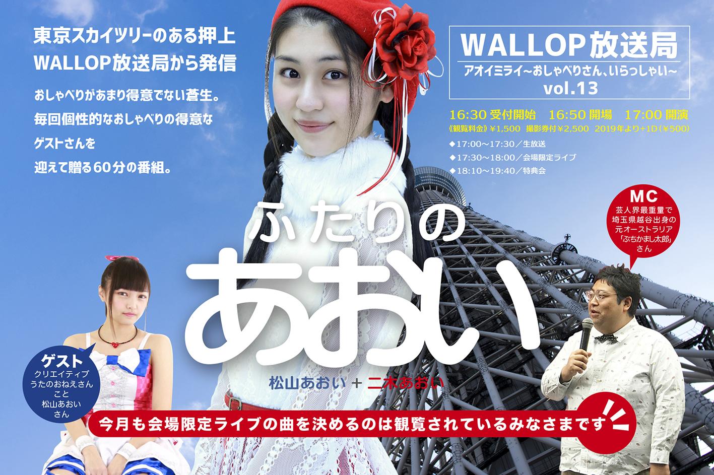 2/24(日)WALLOP「アオイミライ」〜おしゃべりさん、いらっしゃい〜vol.13