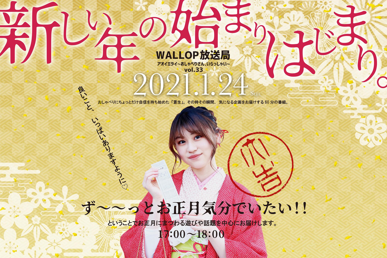1/24(日)WALLOP「アオイミライ」vol.33