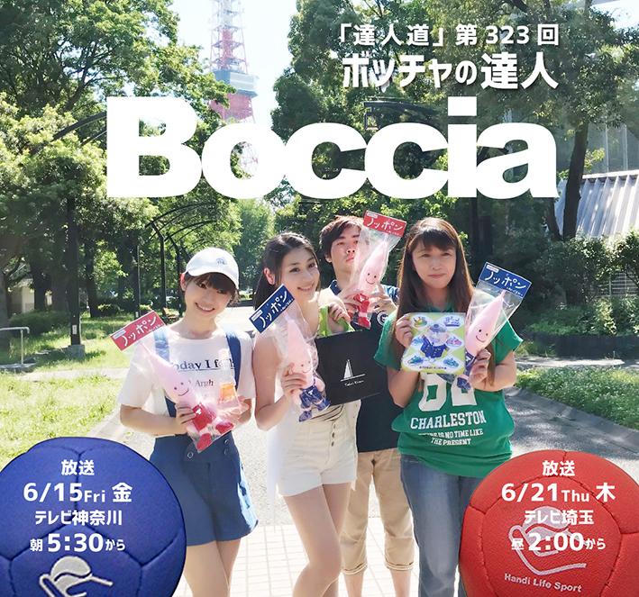 6/15「ボッチャの達人」TV神奈川・6/21TV埼玉放送