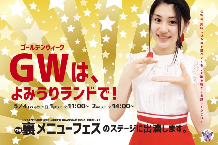 5/4(金・みどりの日)よみうりランド-裏メニューフェスステージ