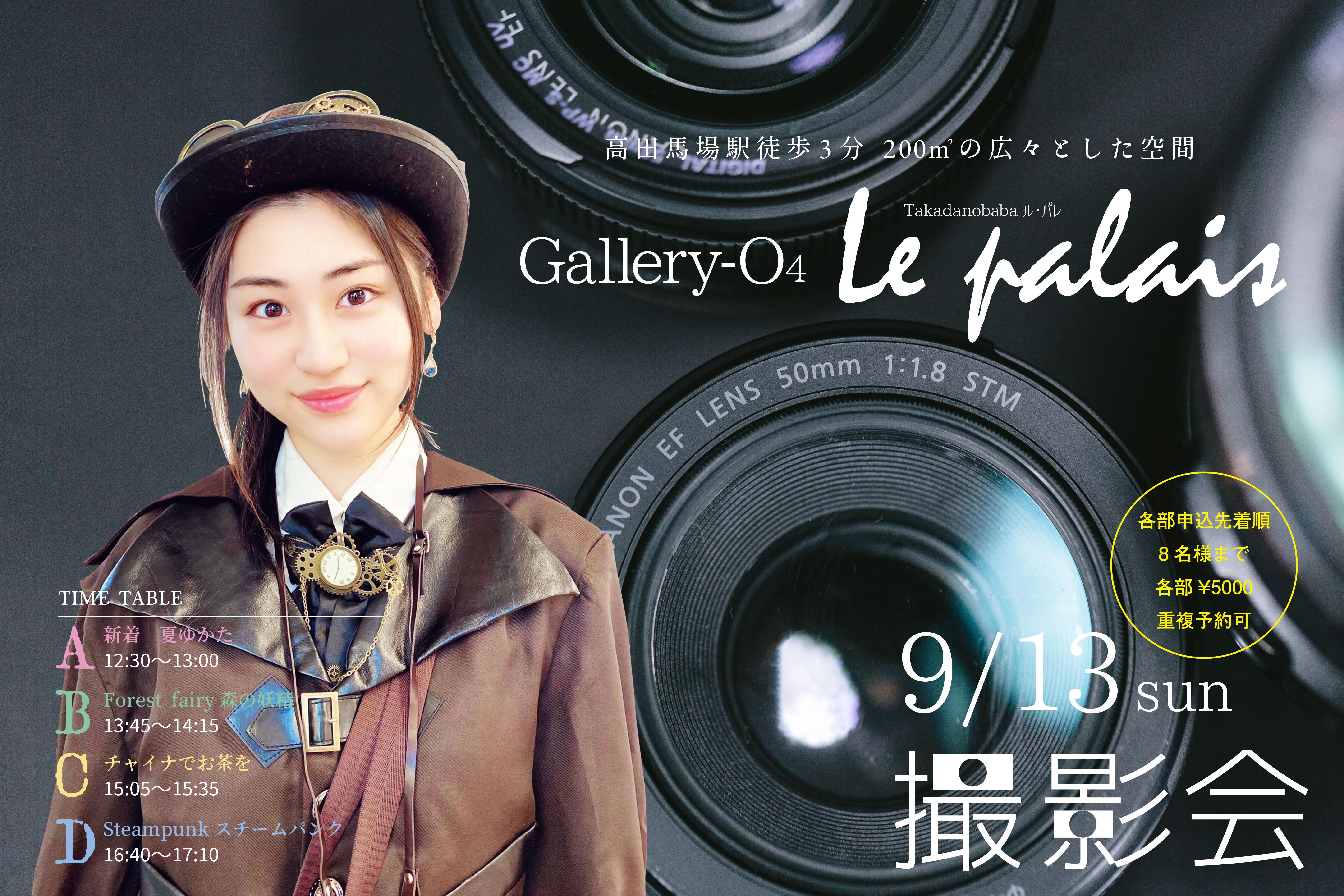 9/13(日)Le palais-二木蒼生撮影会