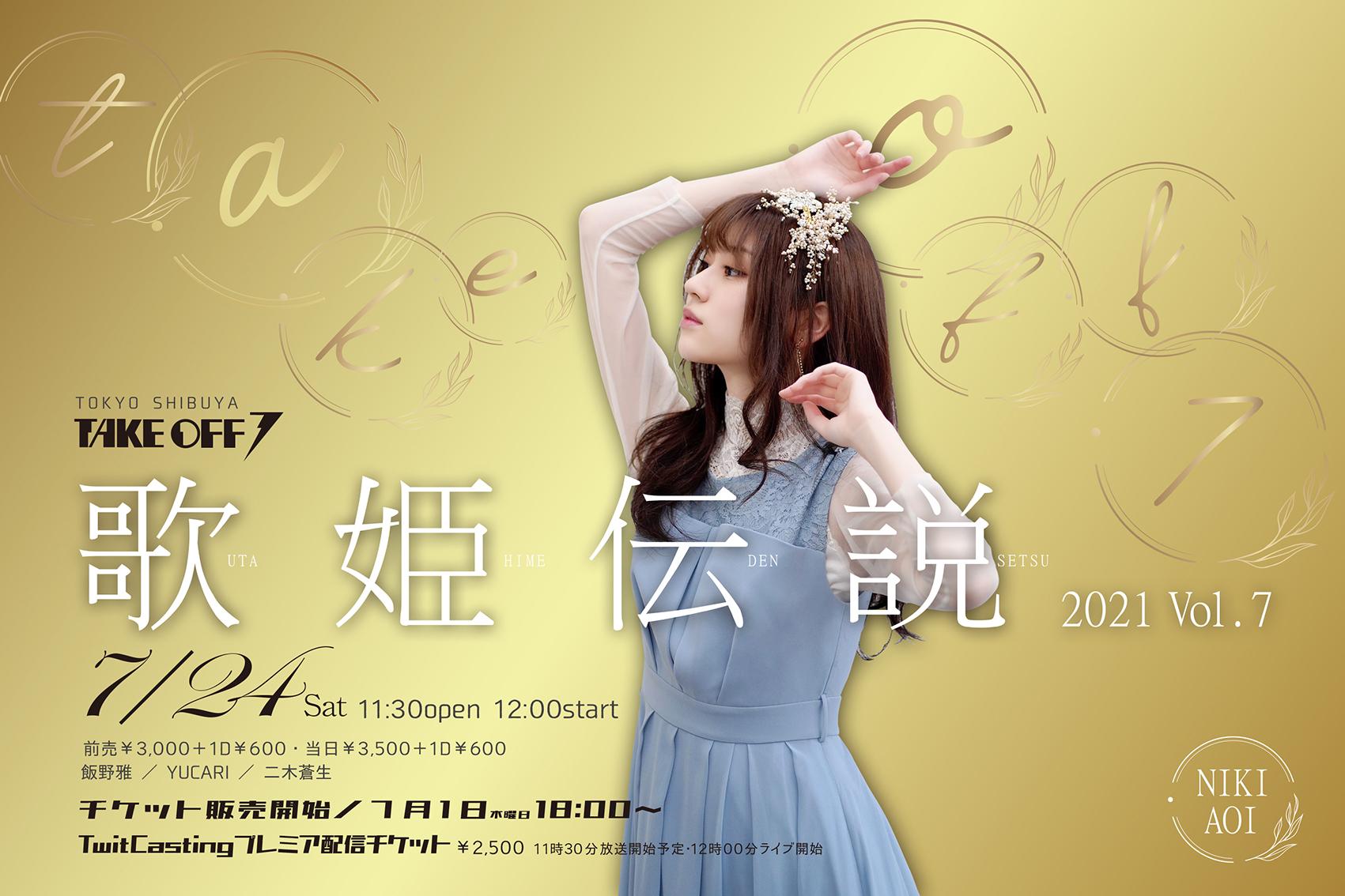 7/24(土)歌姫伝説2021 Vol.7