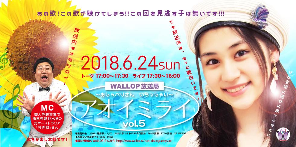 6/24(日)WALLOP放送局アオイミライvol.5