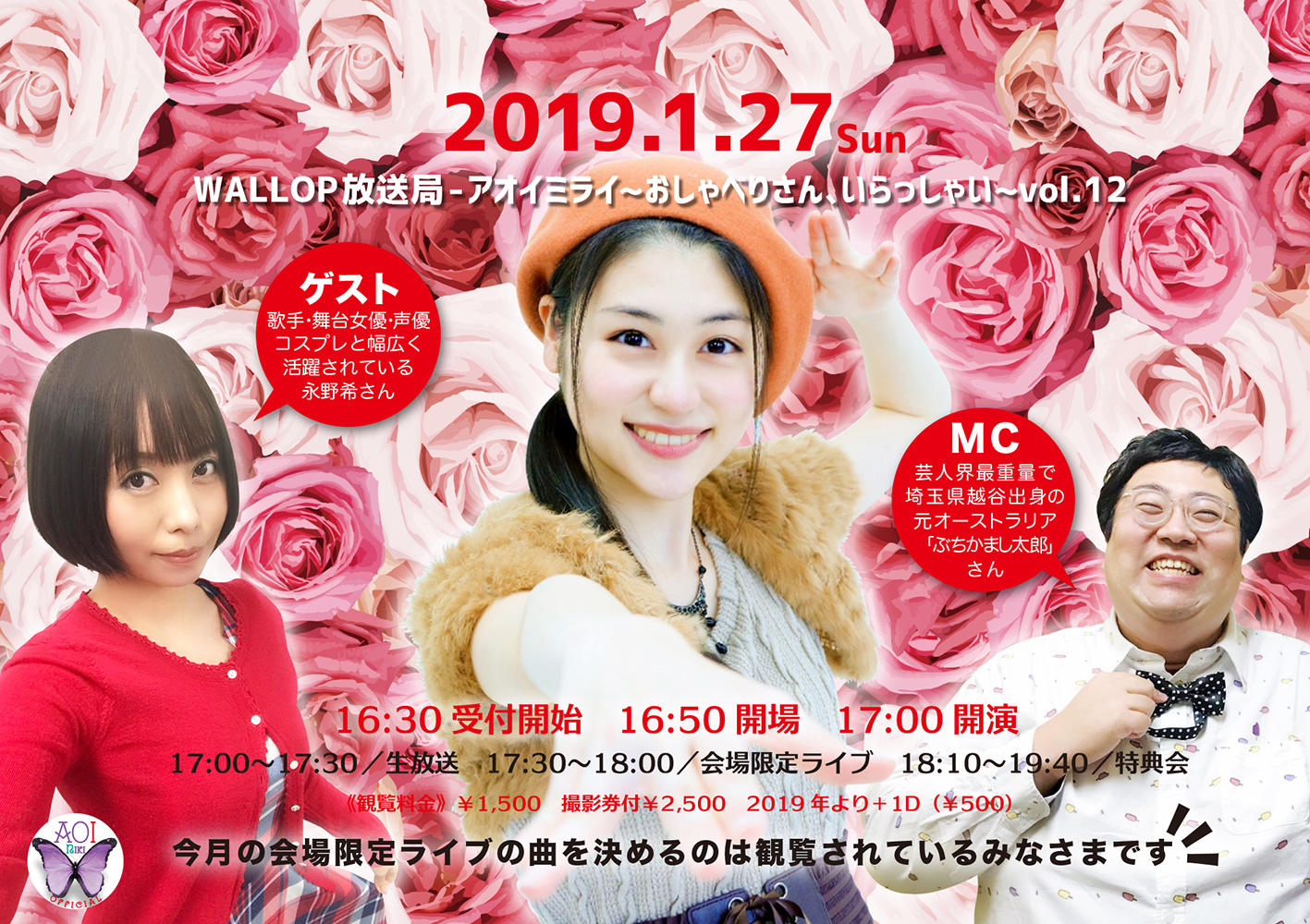 1/27(日)WALLOP「アオイミライ」〜おしゃべりさん、いらっしゃい〜vol.12