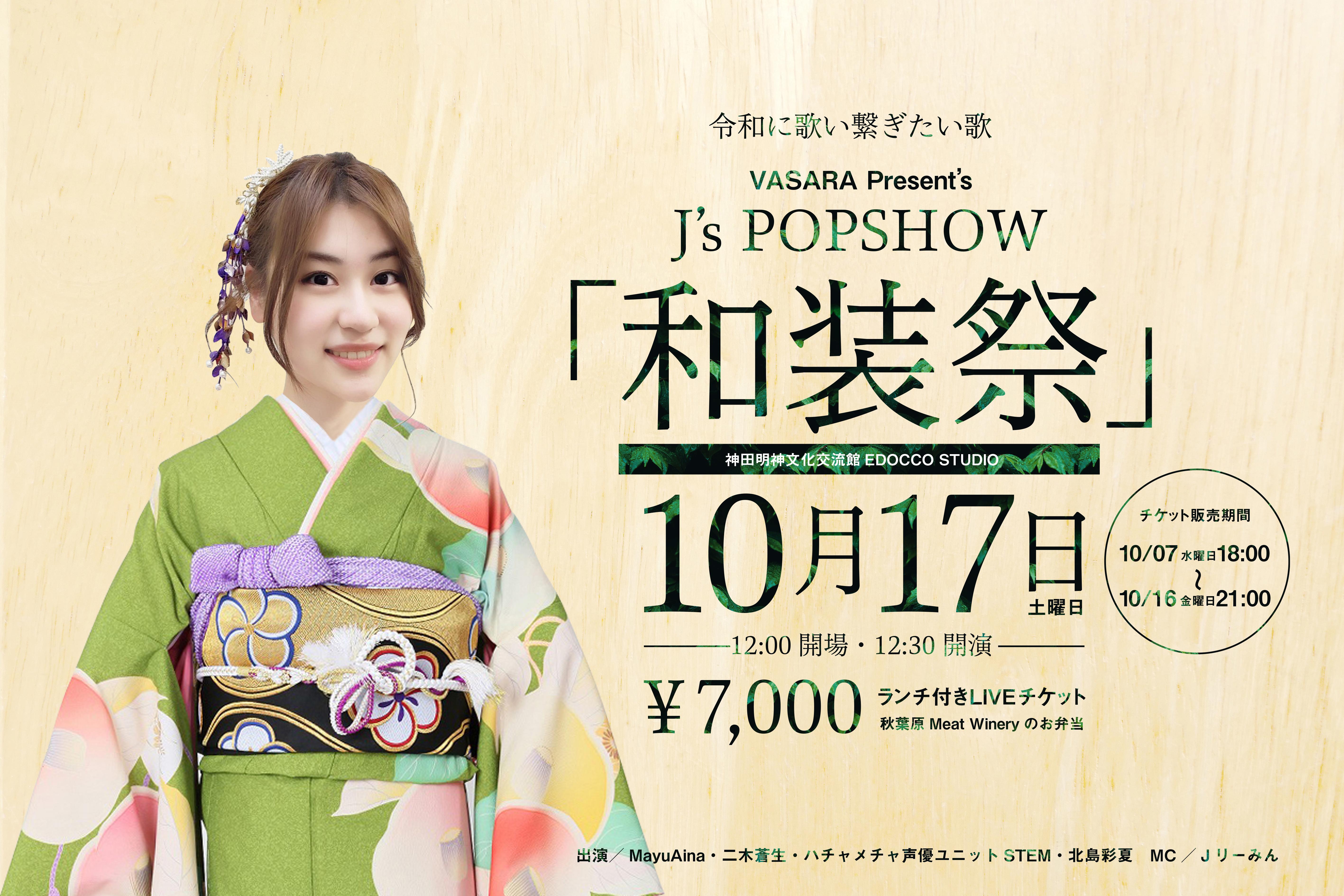 10/17(土)J's POPSHOW「和装祭」