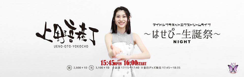 4/14(土)アイドルプラネットエクストリームライブ〜はせぴー生誕祭