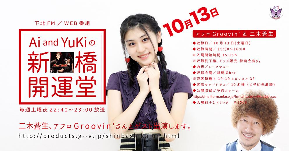 10/13(土)Ai and Yukiの新橋開運堂公開収録