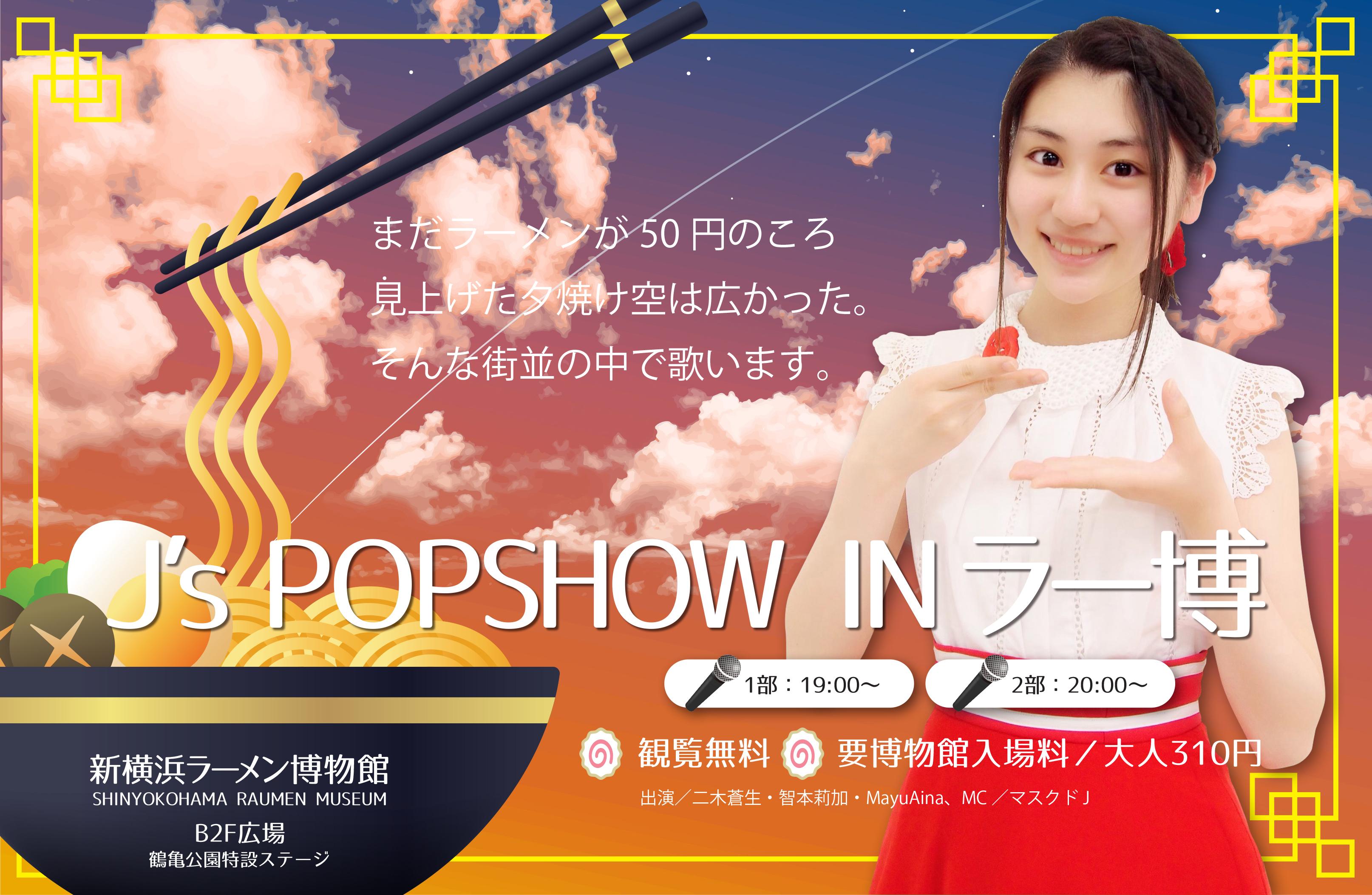 8/1(木)J's POP SHOW INラー博