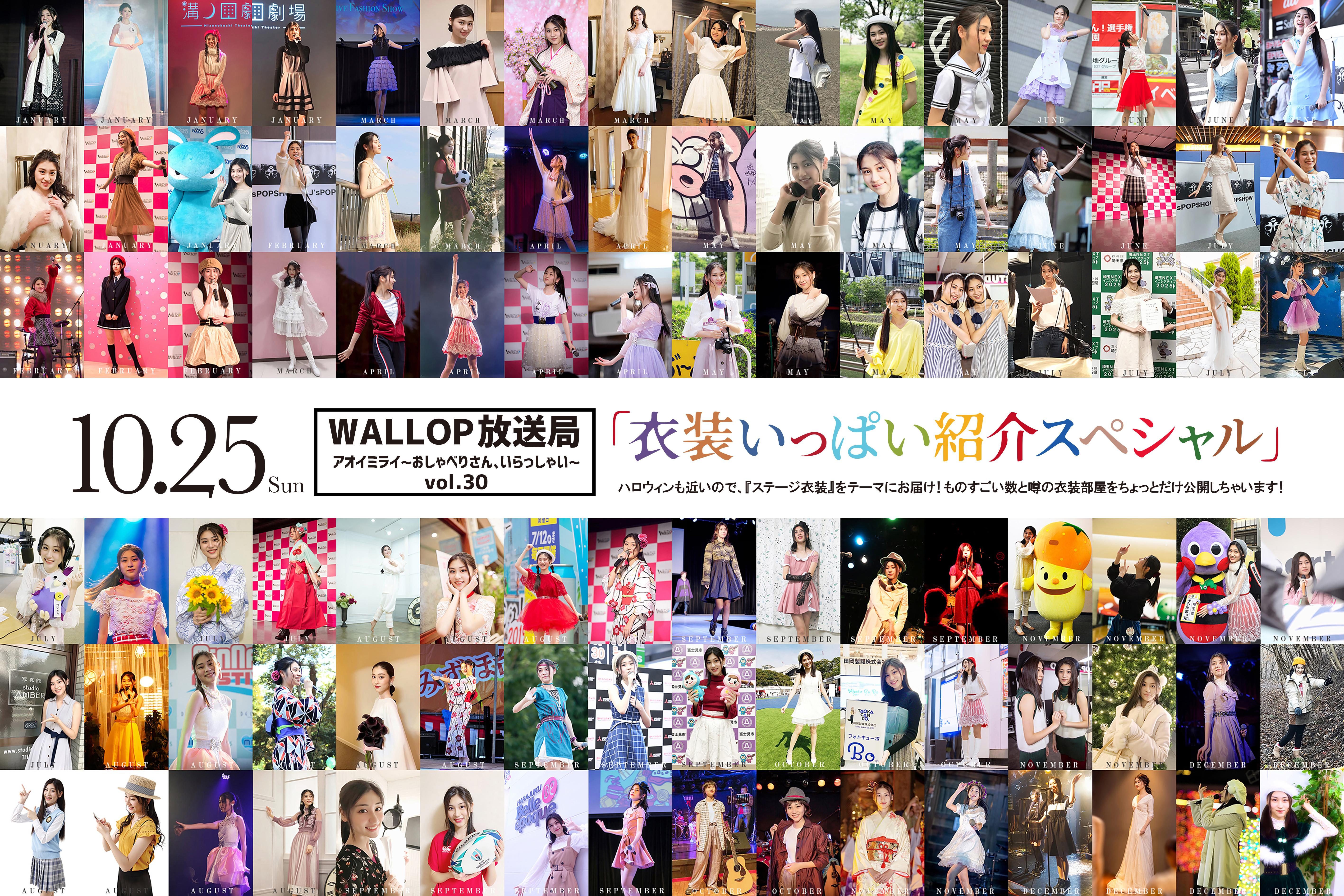 10/25(日)WALLOP「アオイミライ」vol.30