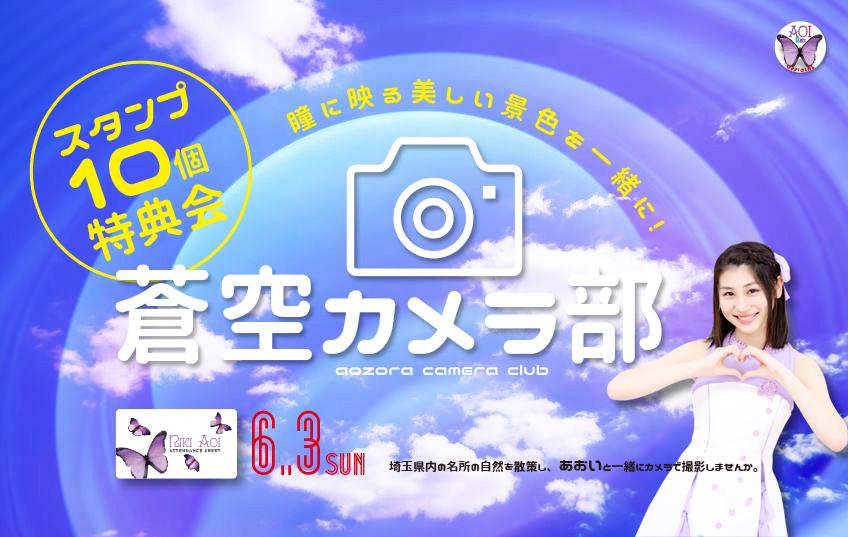 6/3(日)あおいと撮影-蒼空カメラ部