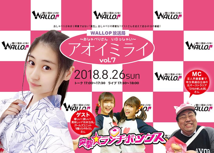 8/2 6(日)WALLOP「アオイミライ」〜おしゃべりさん、いらっしゃい〜vol. 7