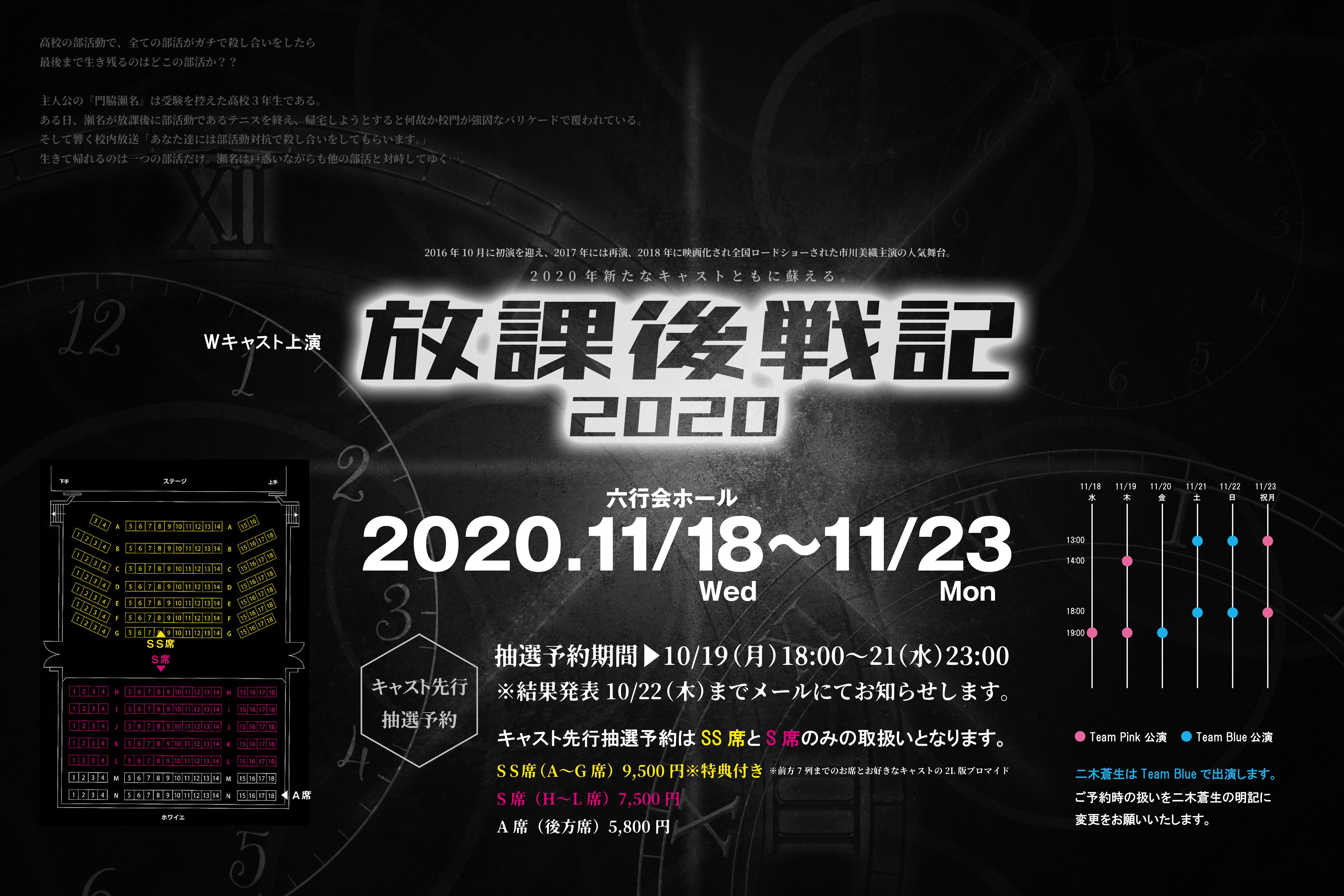 11/18(水)〜11/23(祝・月)舞台「放課後戦記2020」