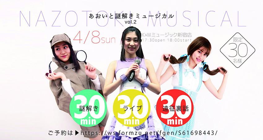 4/8(日)あおいと謎解きミュージカルvol.2