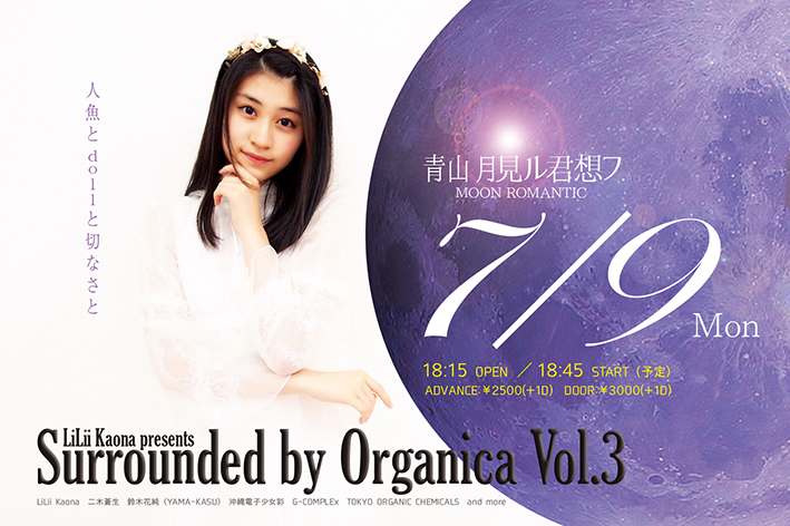 7/9(月)Surrounded by Organica Vol.3