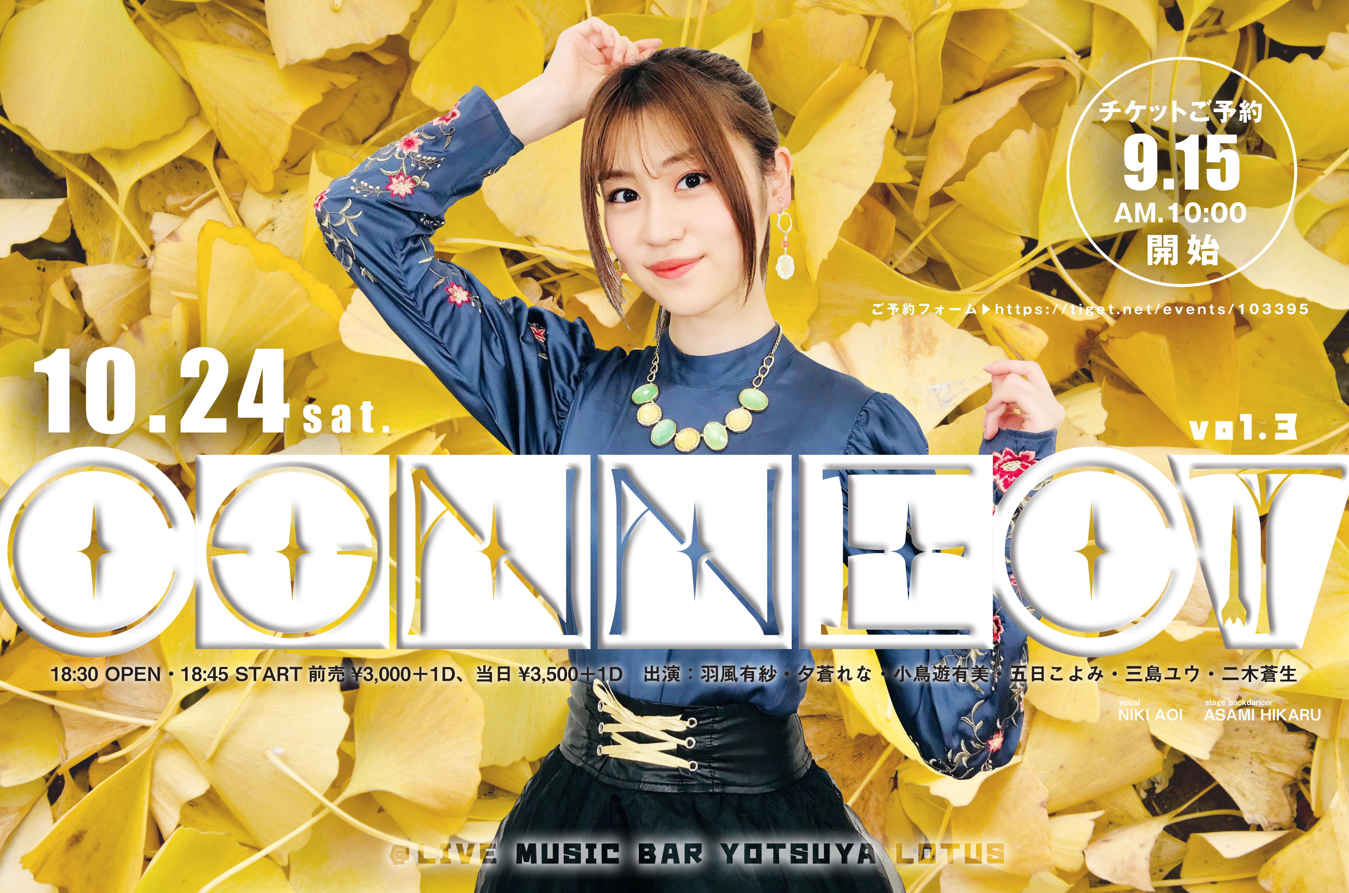 10/24(土)connect vol.3