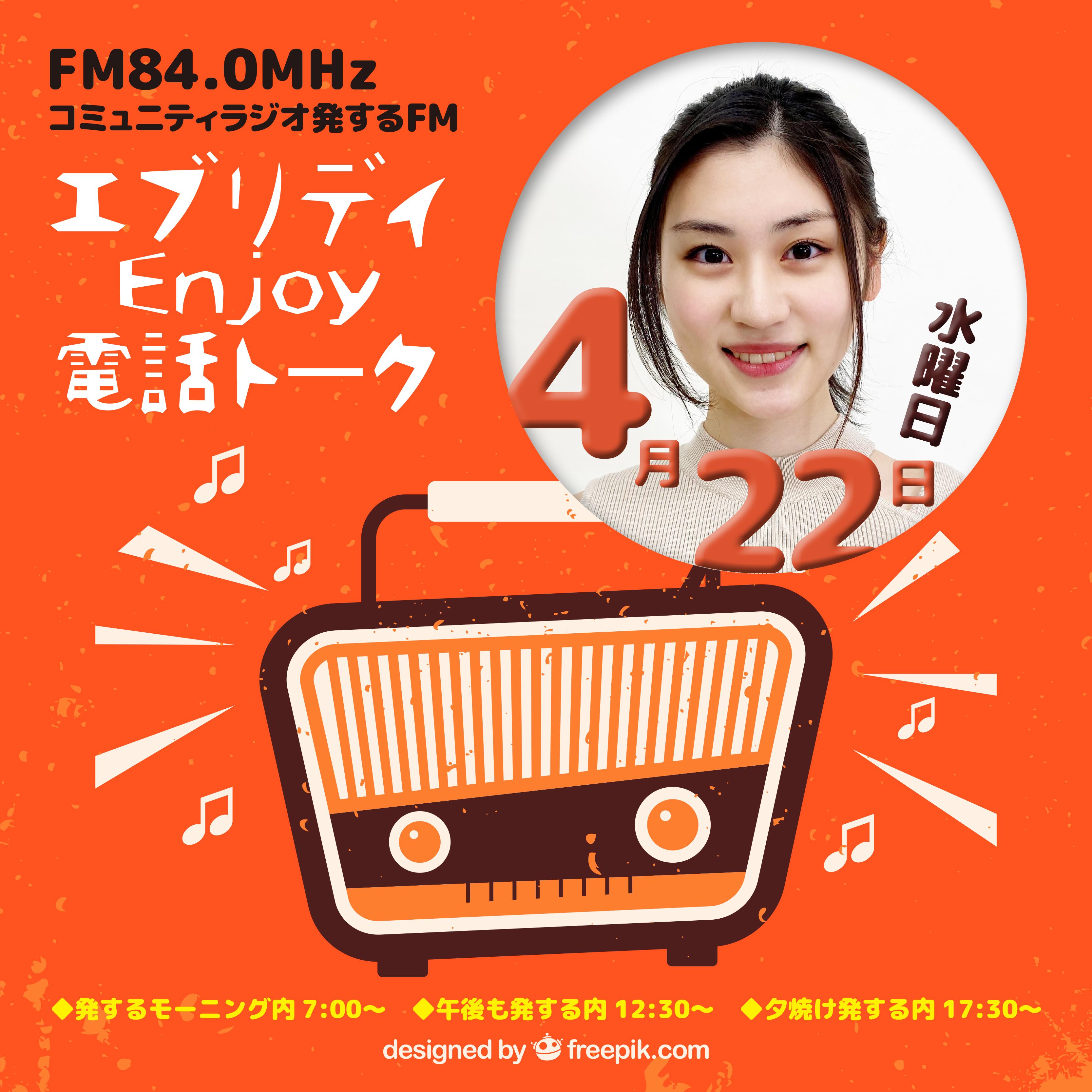 4/22(水)発するFM エブリディEnjoy電話トーク