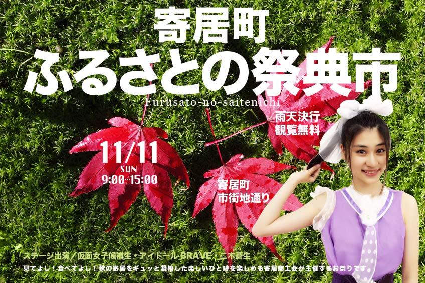 11/11(日)寄居町ふるさとの祭典市