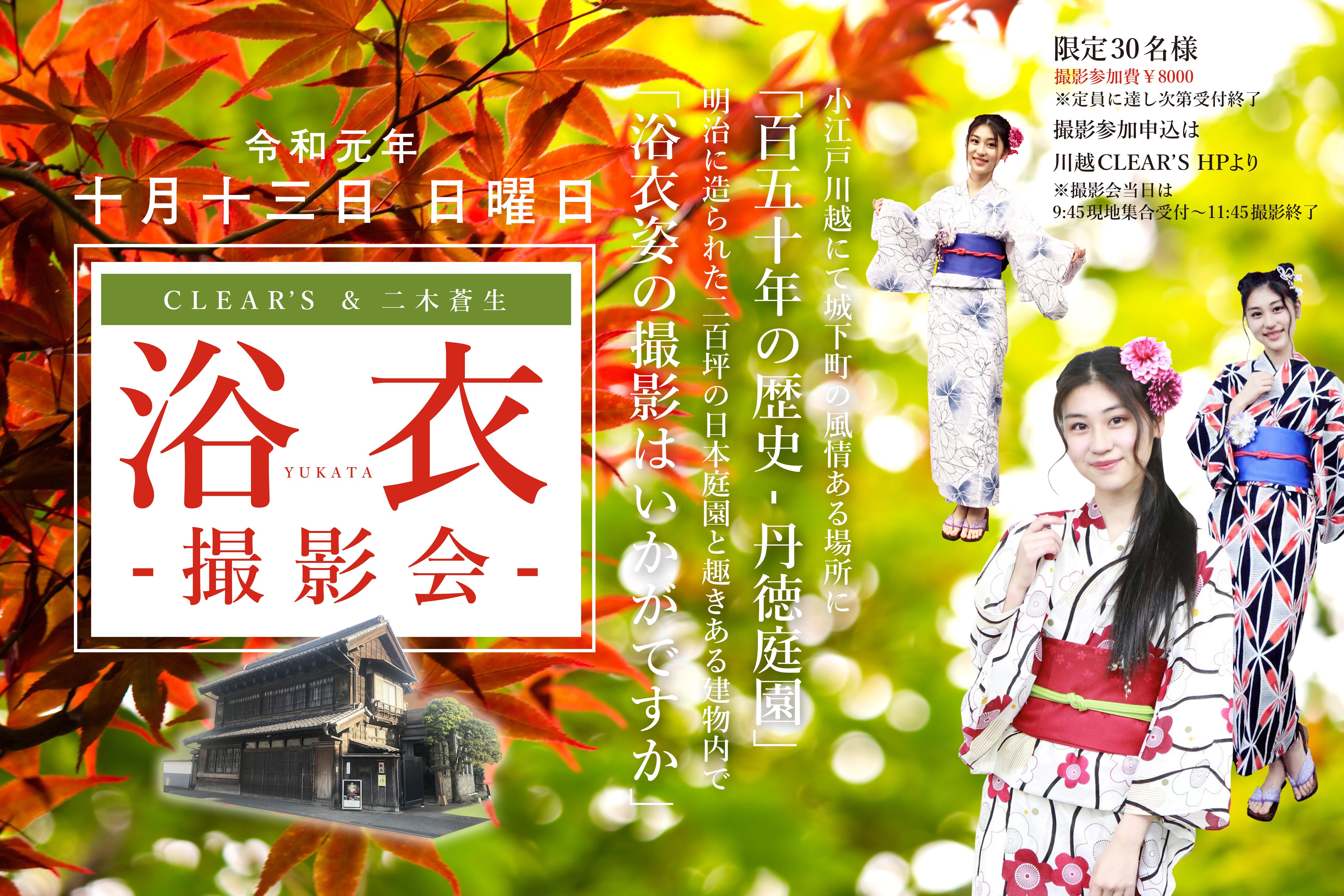 10/13(日)CLEAR'S&二木蒼生〜浴衣撮影会〜