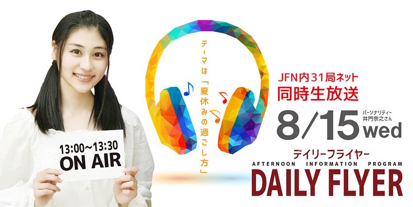 8/15(水)JFNネット31局生放送「デイリーフライヤー」