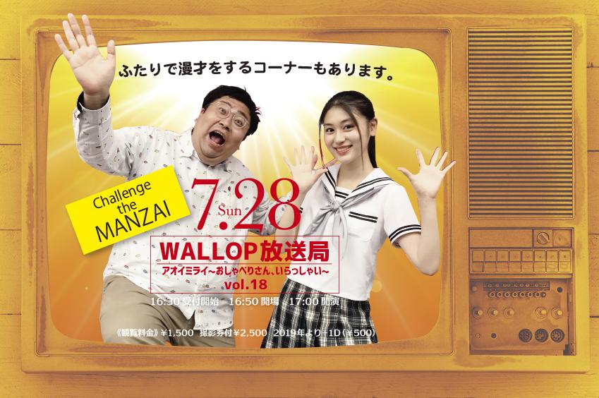 7/28(日)WALLOP「アオイミライ」〜おしゃべりさん、いらっしゃい〜vol.18