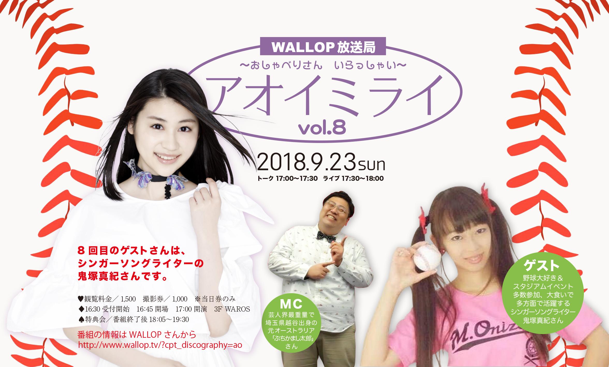 9/23(日)WALLOP「アオイミライ」〜おしゃべりさん、いらっしゃい〜vol. 8