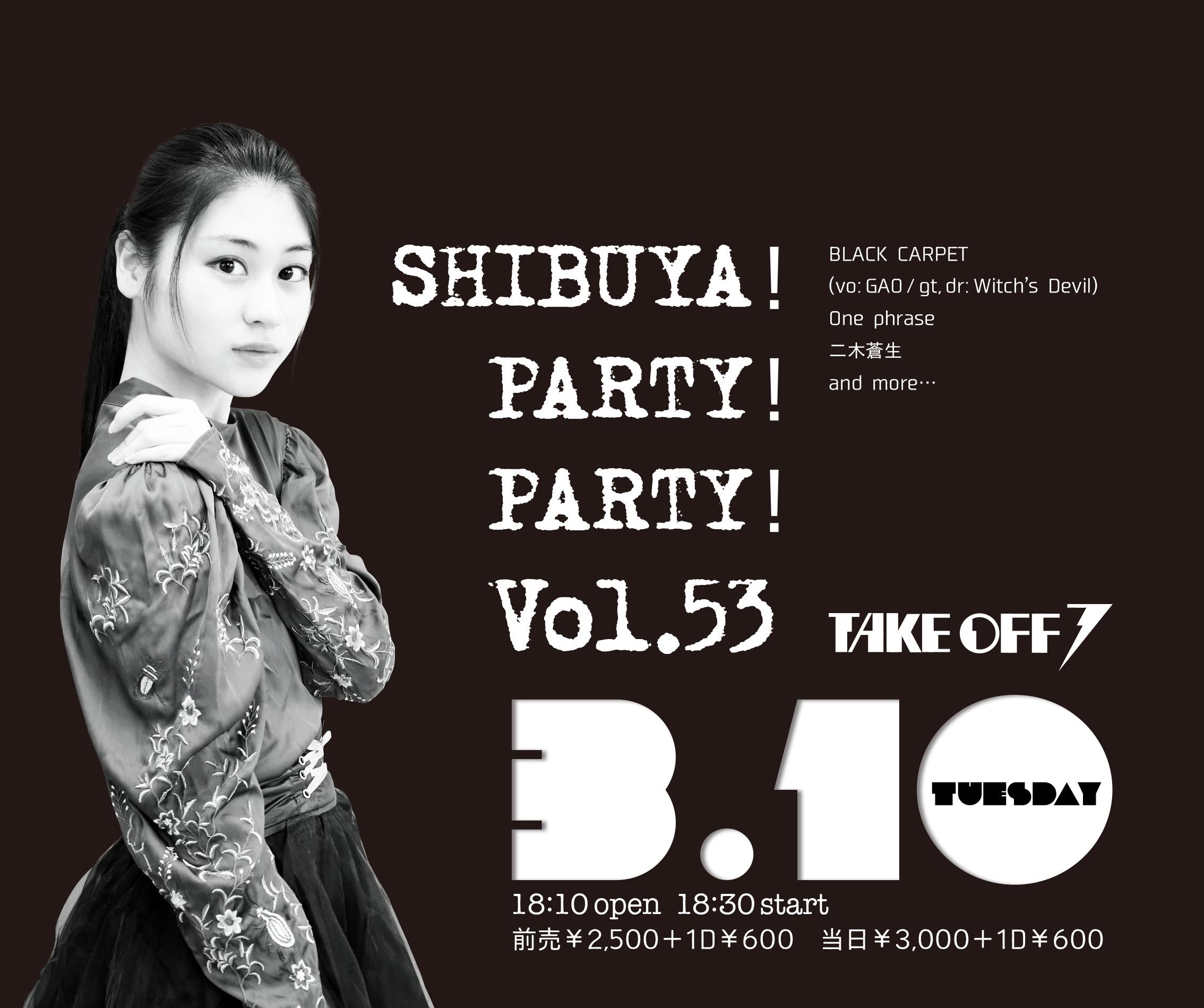 3/10(火)SHIBUYA! PARTY!PARTY!vol.53延期のお知らせ
