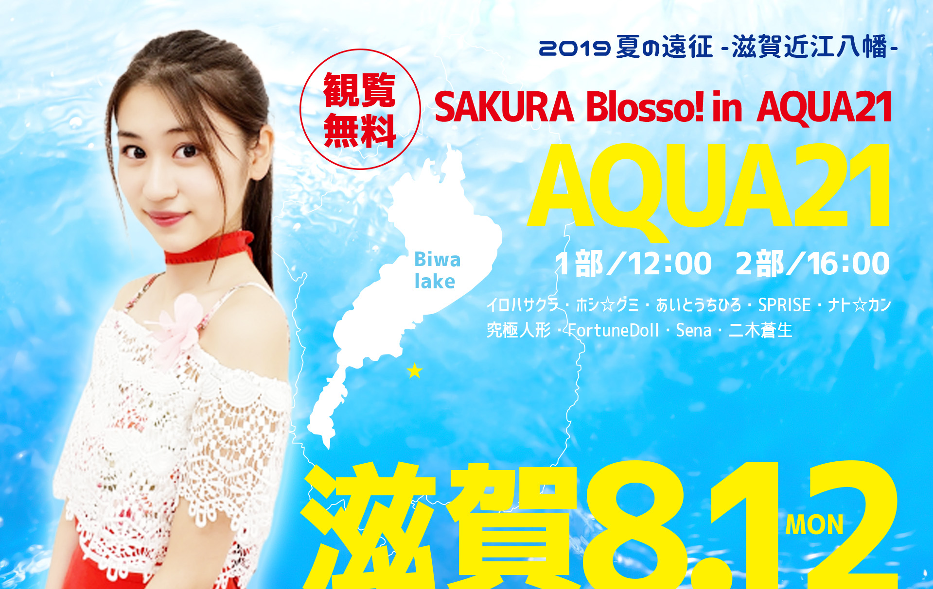 8/12(月・休)SAKURA Blosso! in AQUA21