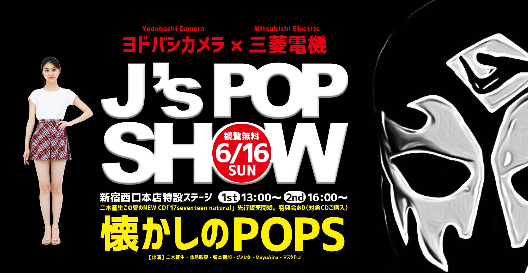 6/16(日)ヨドバシカメラ×三菱電機×J's POP SHOW