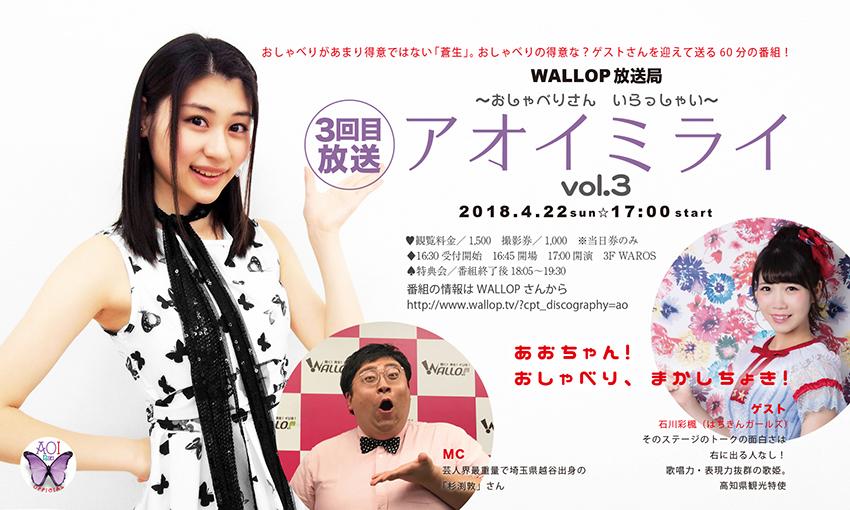 4/22(日)WALLOP「アオイミライ」〜おしゃべりさん、いらっしゃい〜vol.3