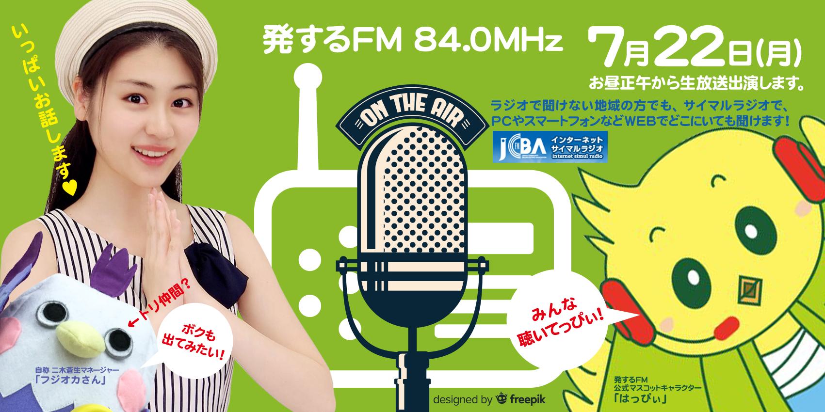 7/22(月)発するFM生放送突撃出演!