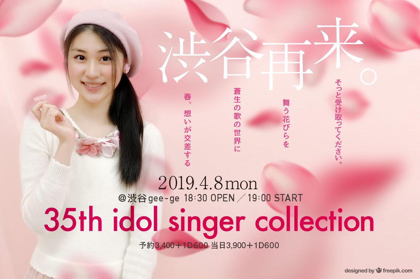 4/8(月)35th idol singer collection