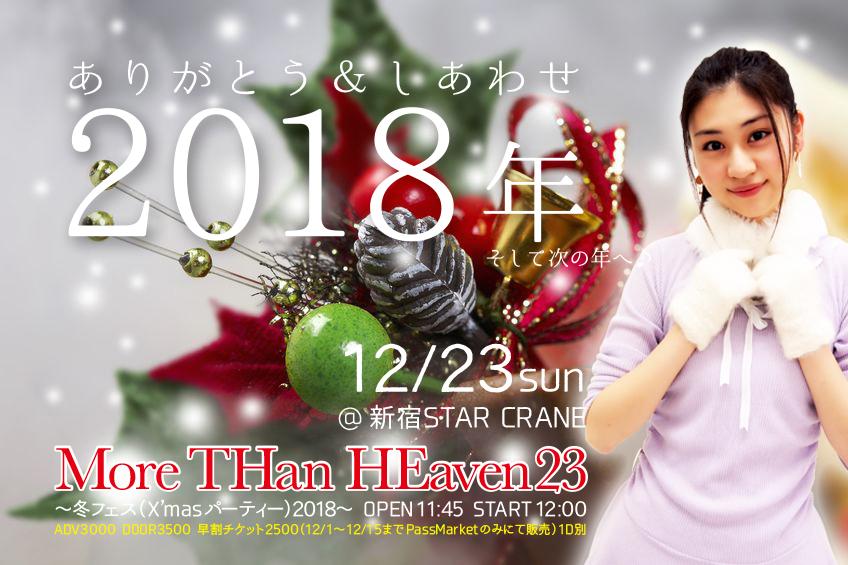 12/23(日)More THan HEaven23〜冬フェス(X'masパーティー)2018
