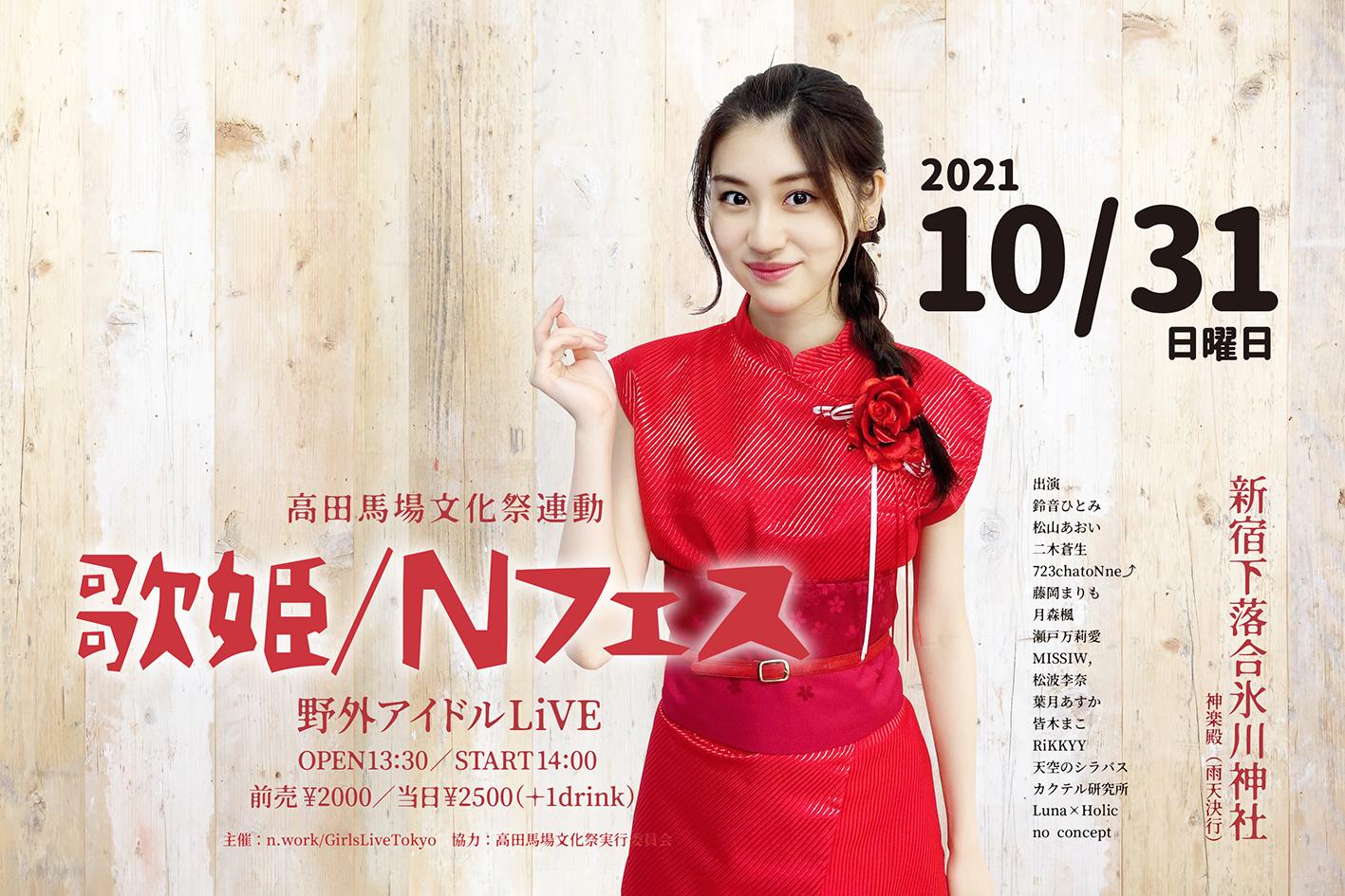 10/31(日)高田馬場文化祭連動「歌姫/Nフェス 野外アイドルLiVE」