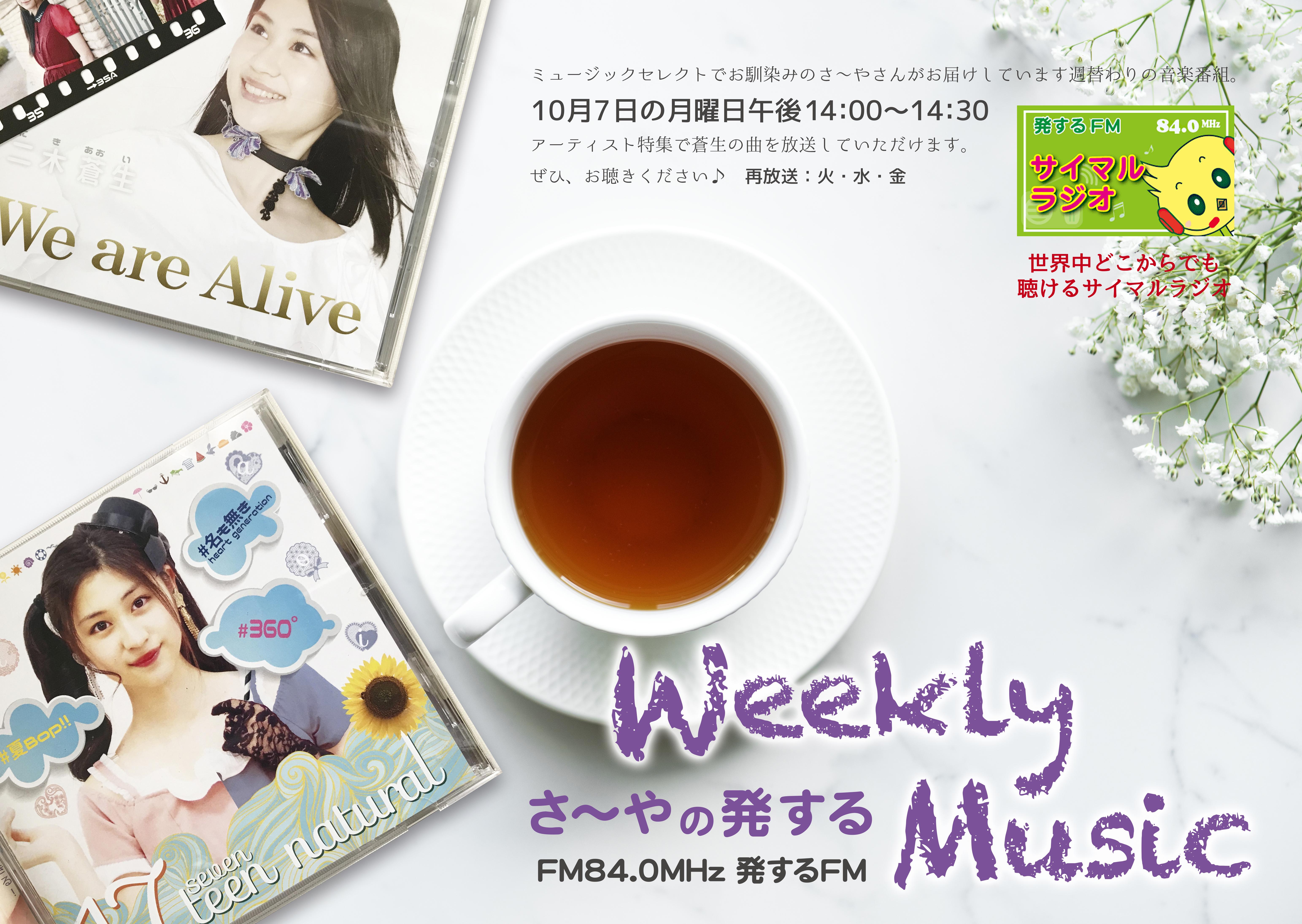 10/7(月)発するFMさ〜やの発するWeekly Music