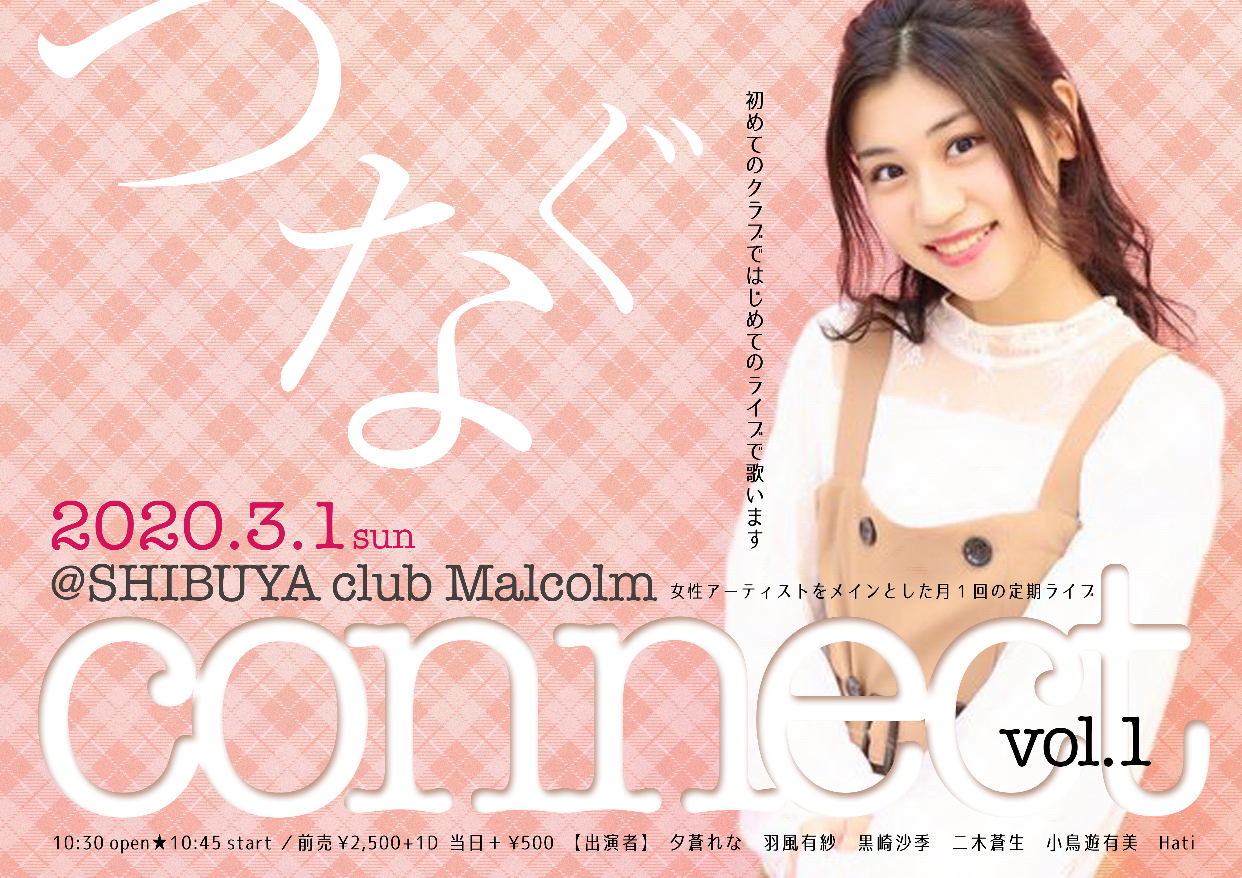 3/1(日)connect vol.1
