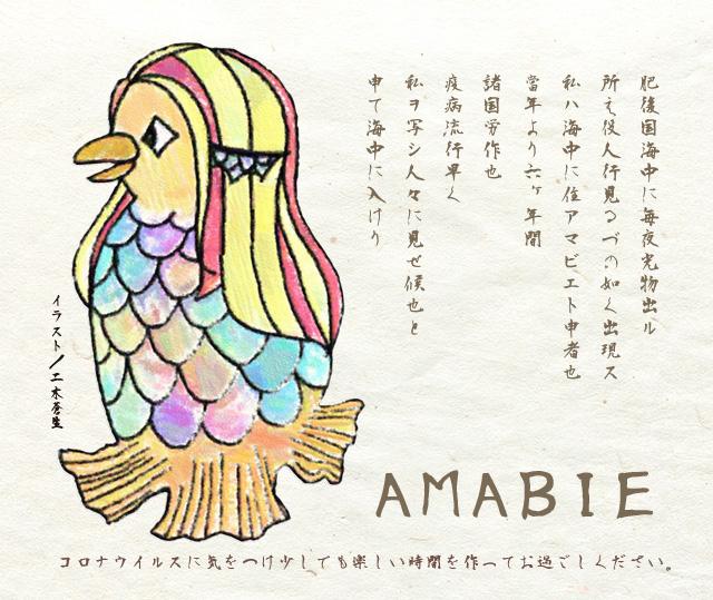 4/7(火)蒼生の描くアマビエ-無病息災 疫病退散を願う