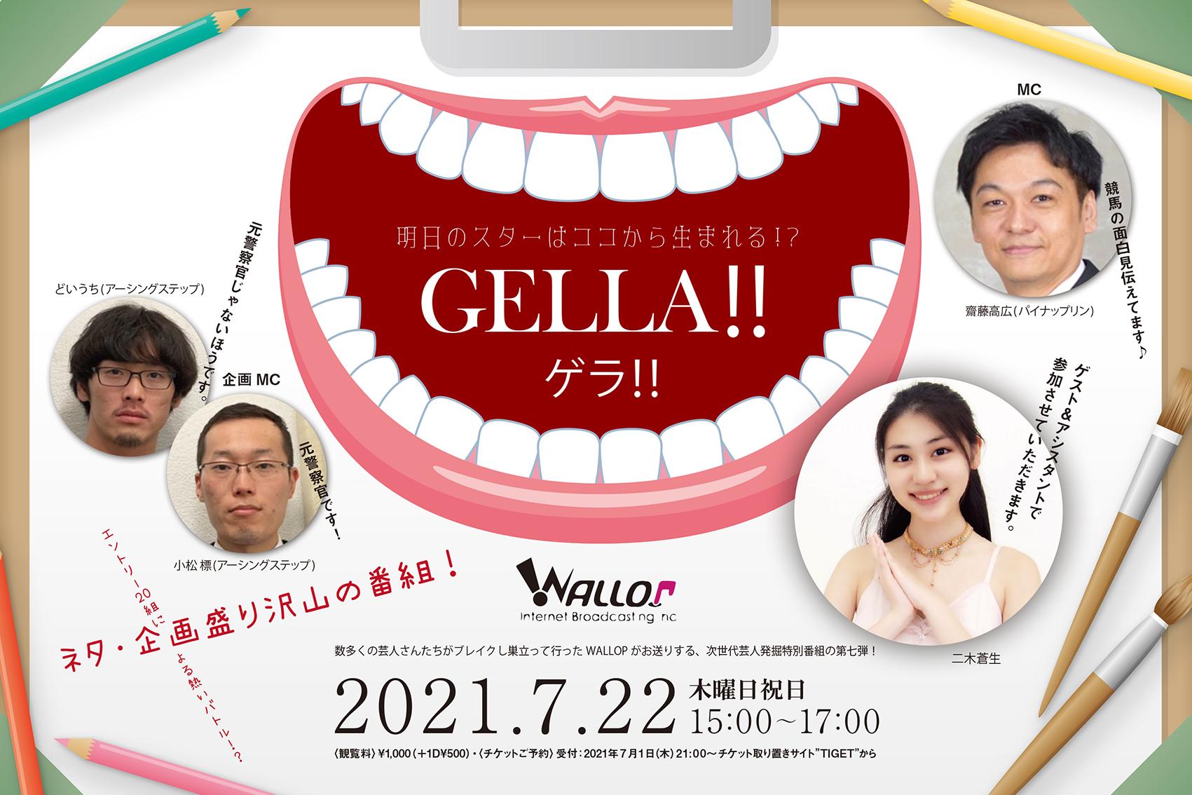 7/22(祝・木)WALLOP「GELLA!!」vol.7