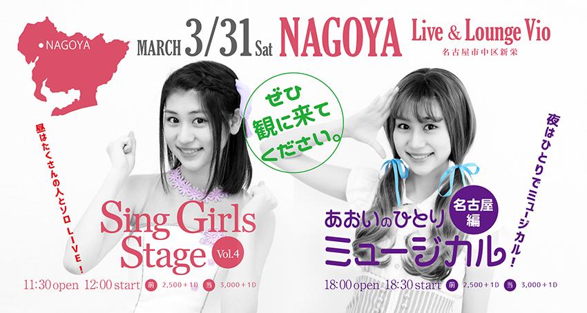 3/31(土)昼-Sing Girls Stage Vol.4&夜-ひとりミュージカル/名古屋