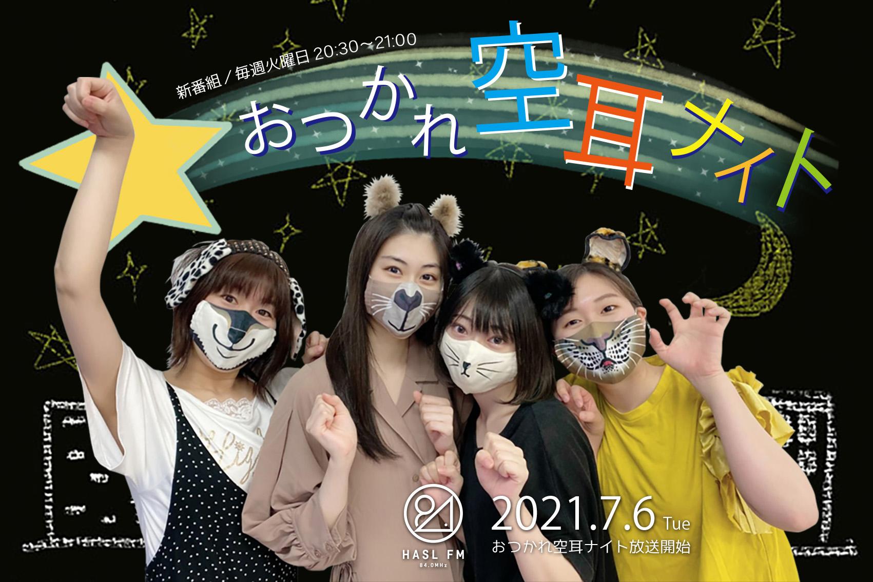 7/6(火)HASL FM 84.0MHz新番組「おつかれ空耳ナイト」放送開始